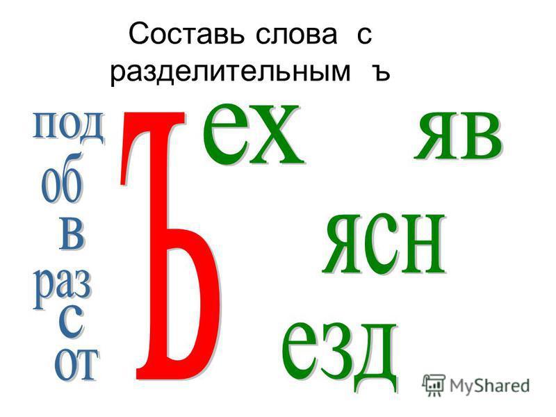 Составь слова с разделительным ъ