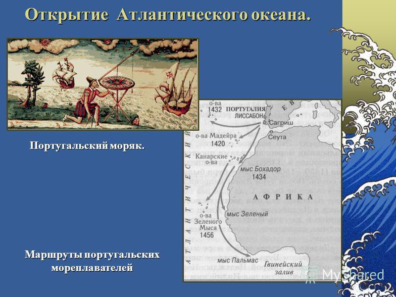 Открытие Атлантического океана. Маршруты португальских мореплавателей Португальский моряк.