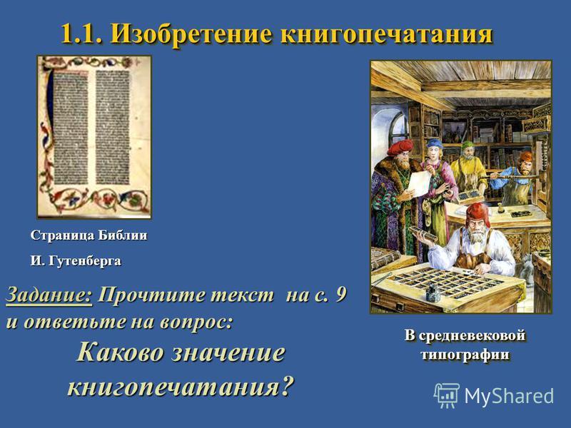 1.1. Изобретение книгопечатания Задание: Прочтите текст на с. 9 и ответьте на вопрос: Каково значение книгопечатания? Страница Библии И. Гутенберга В средневековой типографии