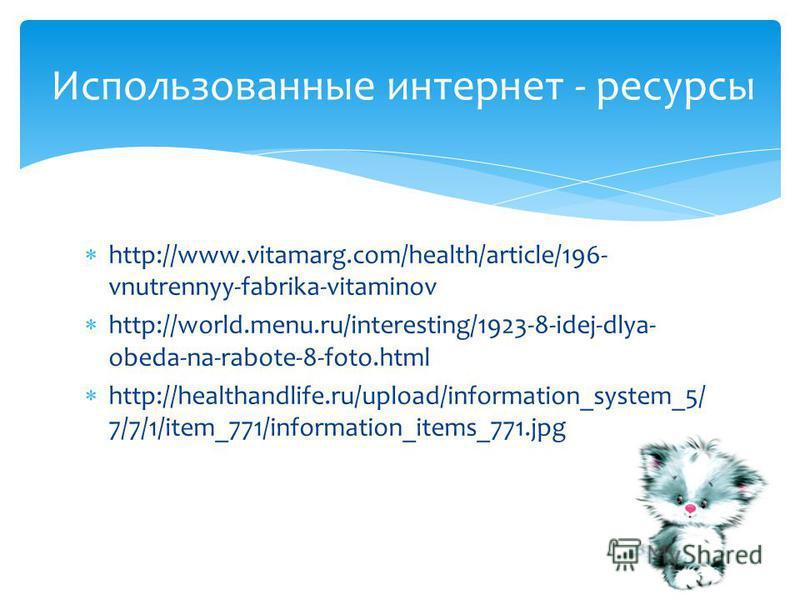 http://www.vitamarg.com/health/article/196- vnutrennyy-fabrika-vitaminov http://world.menu.ru/interesting/1923-8-idej-dlya- obeda-na-rabote-8-foto.html http://healthandlife.ru/upload/information_system_5/ 7/7/1/item_771/information_items_771. jpg Исп