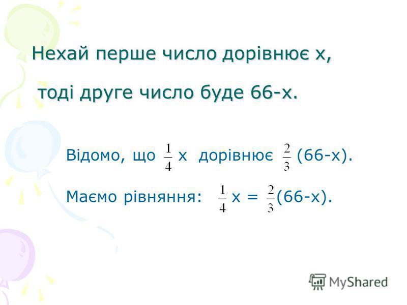Нехай перше число дорівнює х, тоді друге число буде 66-х. Відомо, що х дорівнює (66-х). Маємо рівняння: х = (66-х).