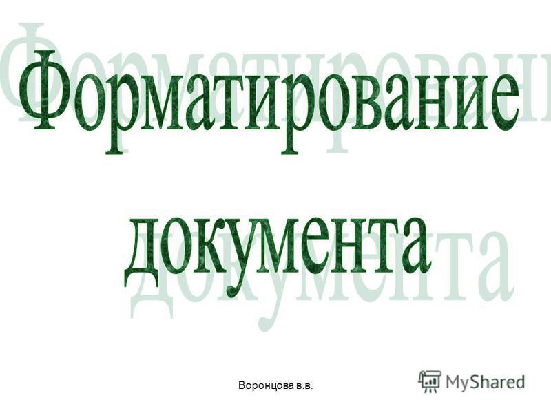 Воронцова в.в.