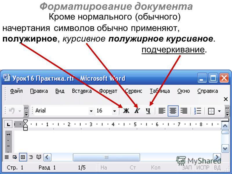 Воронцова в.в. Форматирование документа Кроме нормального (обычного) начертания символов обычно применяют, полужирное, курсивное полужирное курсивное. подчеркивание.