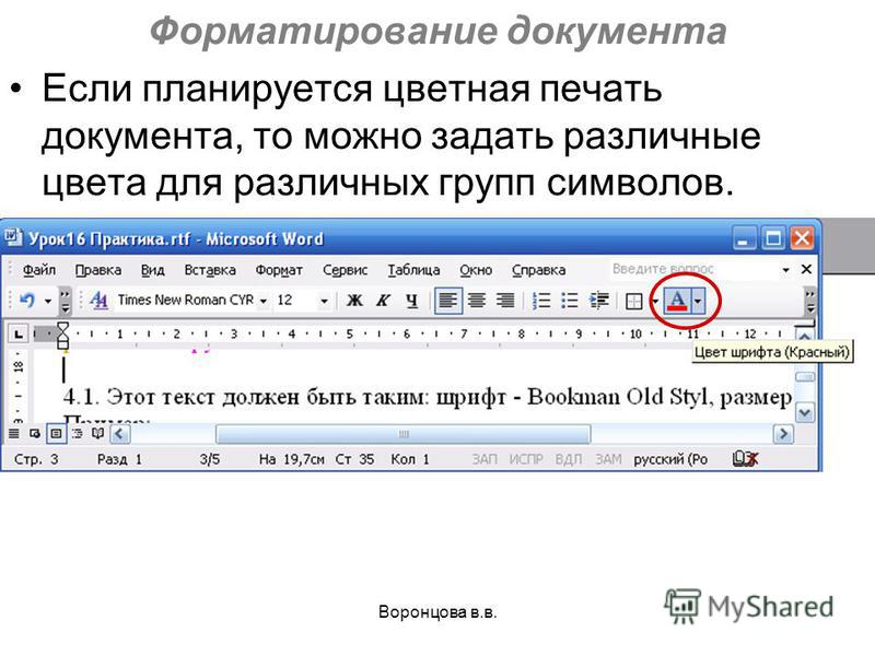 Воронцова в.в. Форматирование документа Если планируется цветная печать документа, то можно задать различные цвета для различных групп символов.