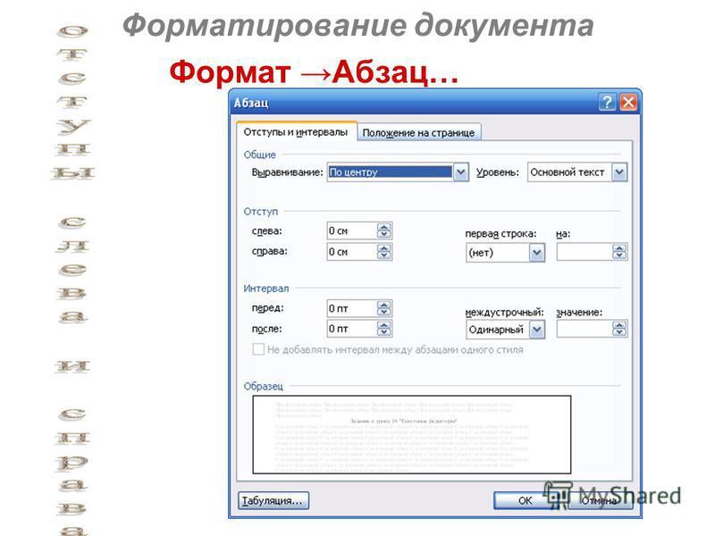 Воронцова в.в. Форматирование документа Формат Абзац…