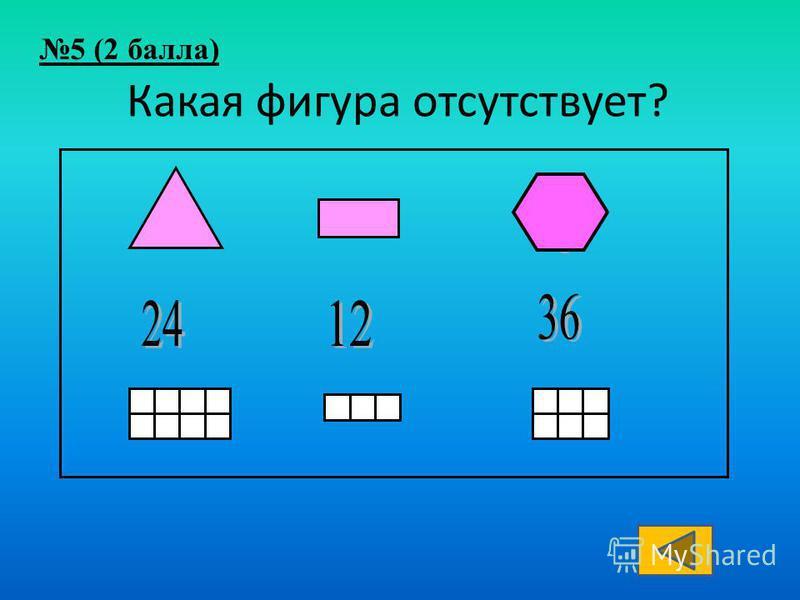 Какая фигура отсутствует? 5 (2 балла)