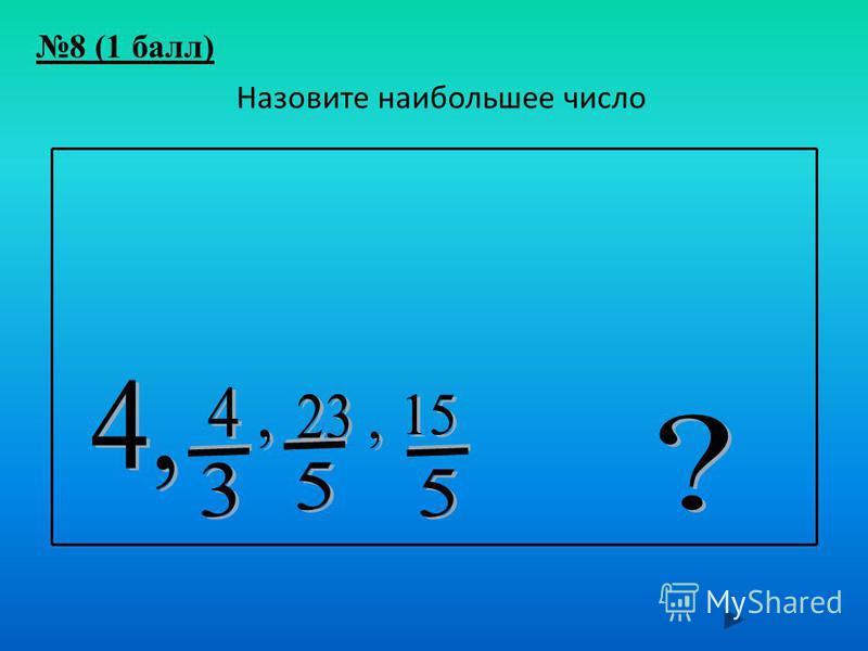 Назовите наибольшее число 8 (1 балл)