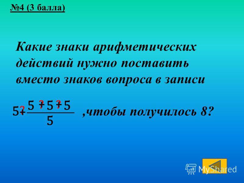 Какие знаки арифметических действий нужно поставить вместо знаков вопроса в записи,чтобы получилось 8? 5 5 5 5 5 ? ?? + ++