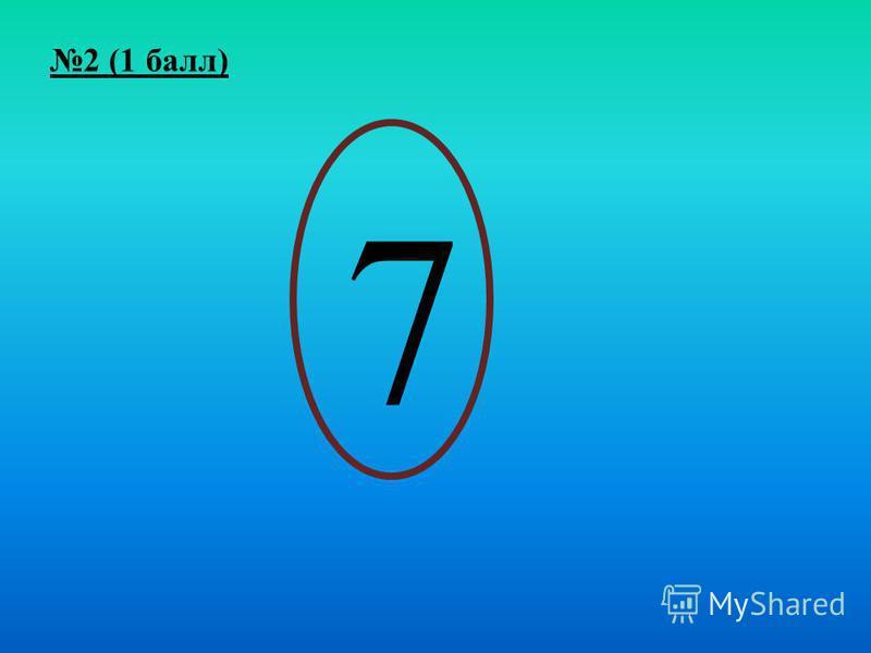 2 (1 балл) 7