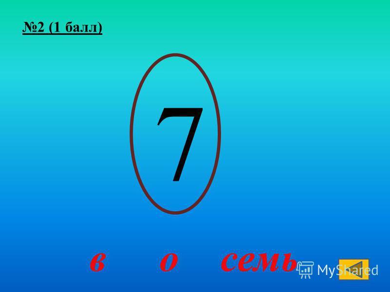 7 семь во