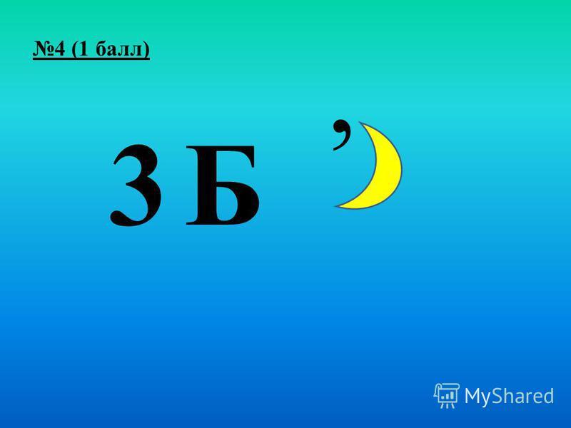 4 (1 балл) 3Б,