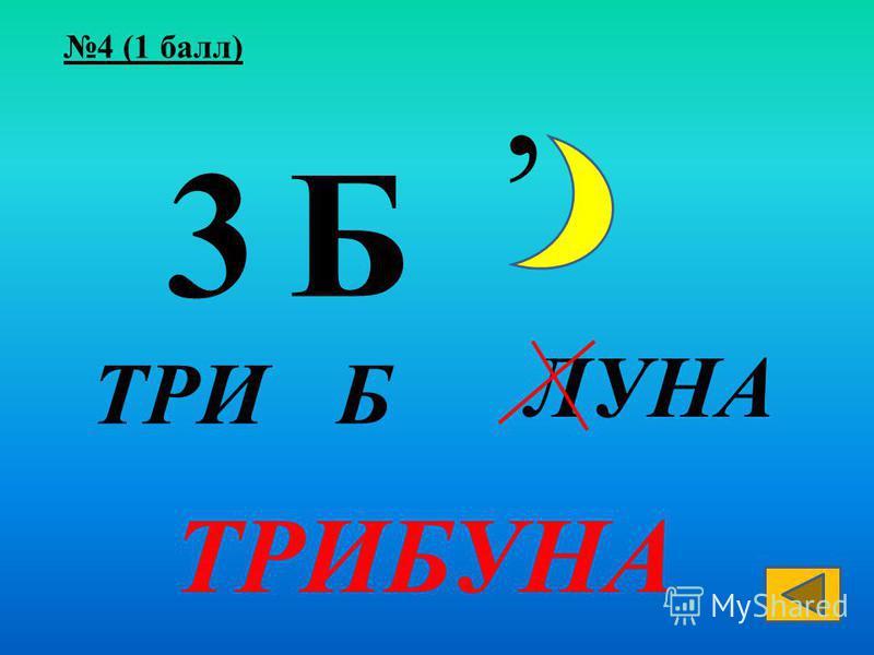 3Б, ТРИБУНА ТРИБ ЛУНА