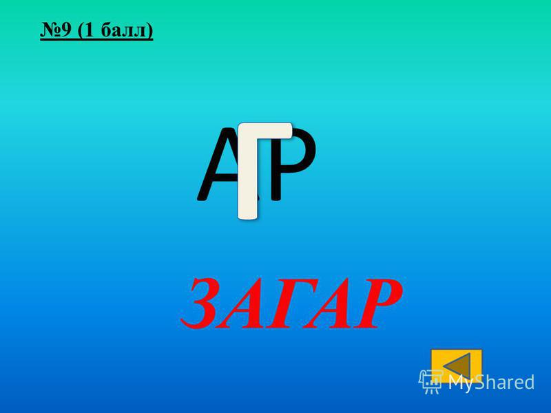9 (1 балл) АР ЗАГАР