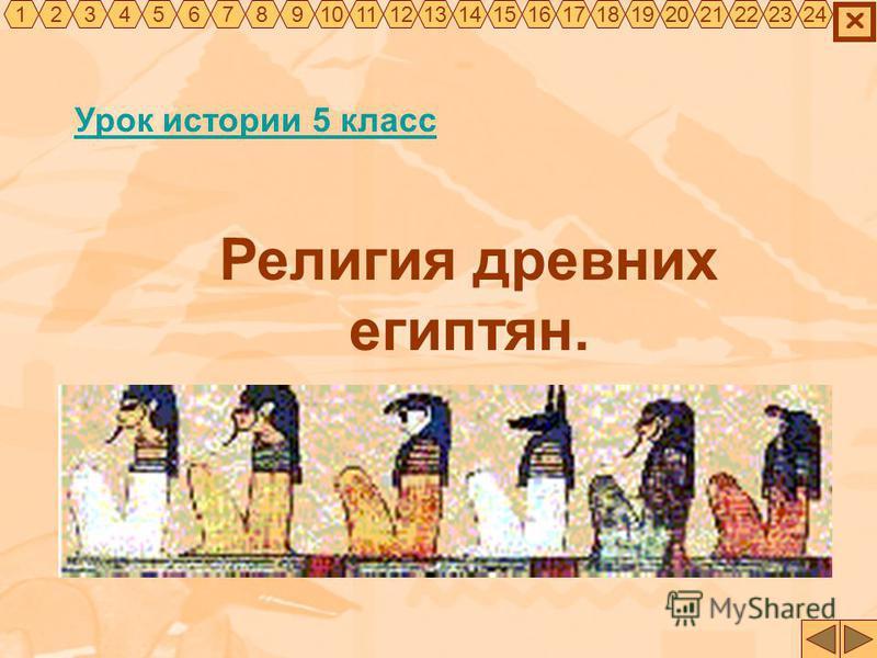 Урок истории 5 класс Религия древних египтян. 325467891011121314151617181920212322241