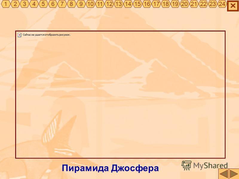 Пирамида Джосфера 325467891011121314151617181920212322241