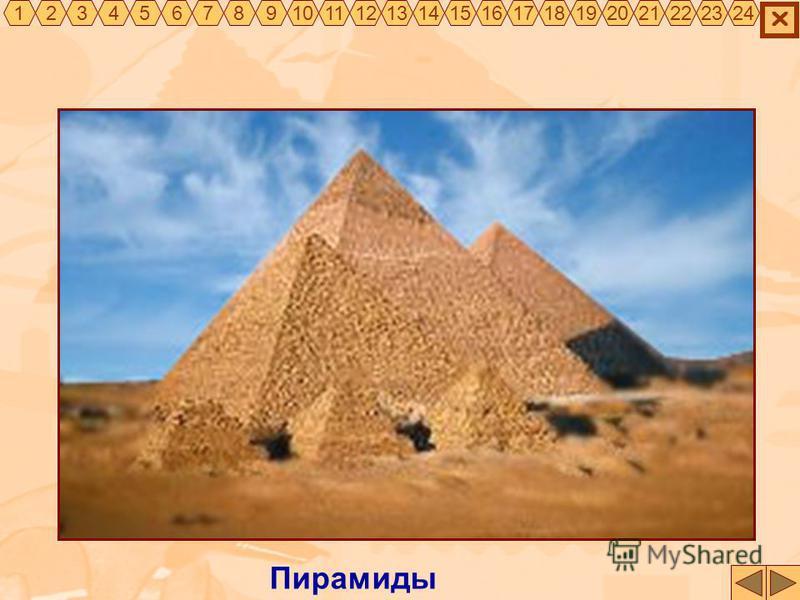 Пирамиды 325467891011121314151617181920212322241