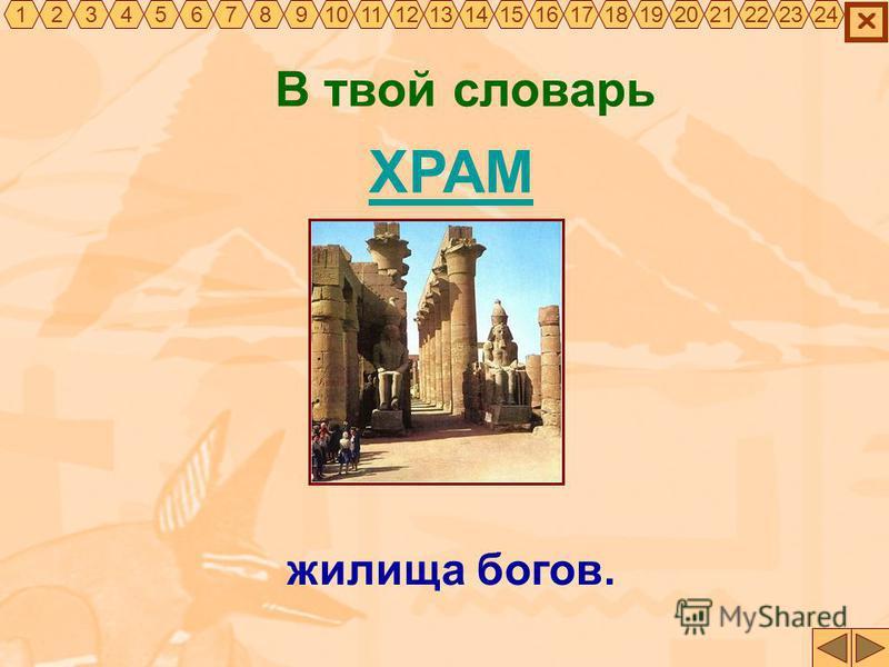 В твой словарь ХРАМ жилища богов. 325467891011121314151617181920212322241