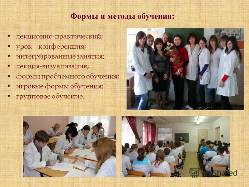 лекционно-практический; урок – конференция; интегрированные занятия; лекция-визуализация; формы проблемного обучения; игровые формы обучения; групповое обучение. Формы и методы обучения :