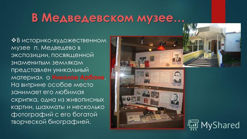Памятные доски установлены на … здании Дома культуры в д. Арбаны ул. Первомайская,158