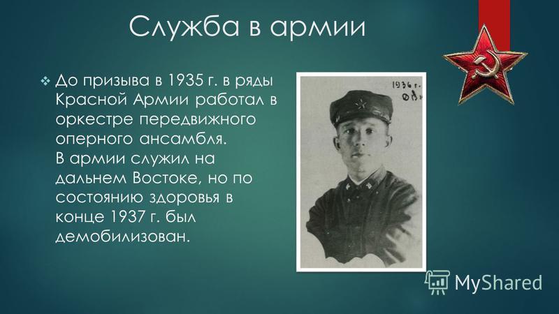 Путь к искусству Будучи учеником начальной школы, Николай Арбан играл на школьных вечерах, был лучшим художником в пионерском лагере. Впечатления детства нашли отражение в его автобиографической повести «Мичуш», рассказывающей о судьбе юного музыкант