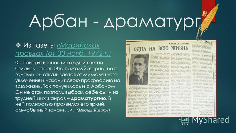 Во время войны… В начале Великой Отечественной войны Н. Арбан был мобилизован, служил в запасном полку. С 1943 года, по возвращении в Йошкар-Олу, навсегда связал свою жизнь с Марийским государственным театром им. М. Шкетана.