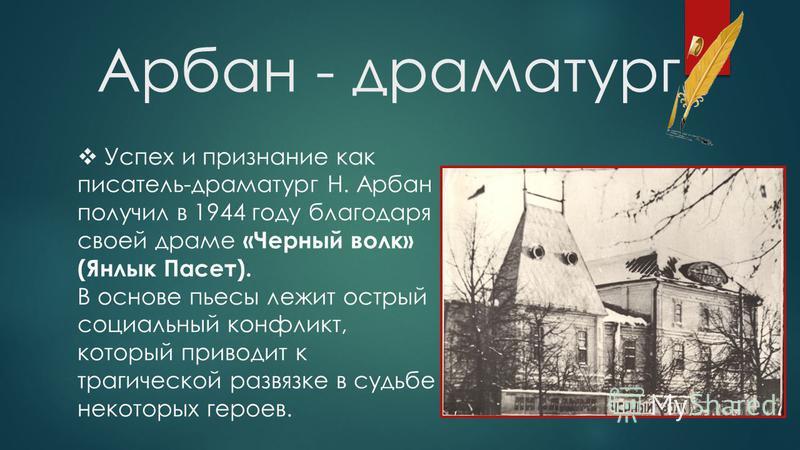 Арбан - драматург Из газеты «Марийская правда» (от 30 нояб. 1972 г.)«Марийская правда» (от 30 нояб. 1972 г.). (Миклай Казаков)