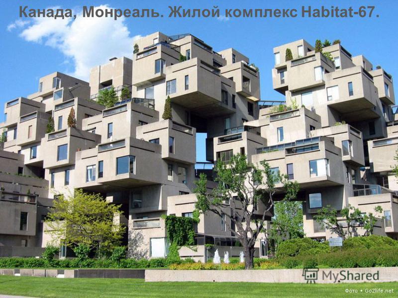 Канада, Монреаль. Жилой комплекс Habitat-67.