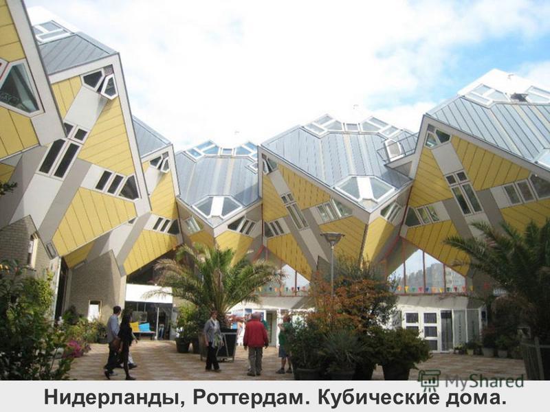 Нидерланды, Роттердам. Кубические дома.
