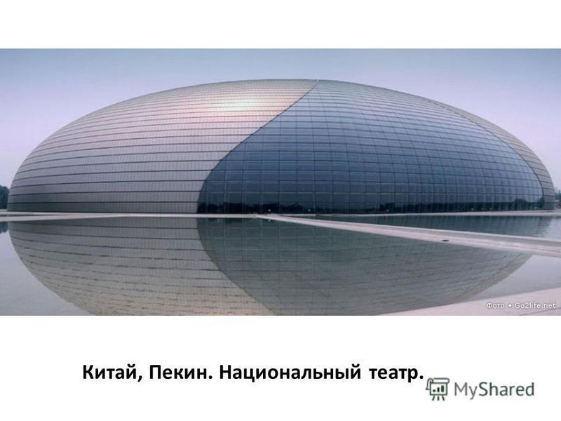 Китай, Пекин. Национальный театр.