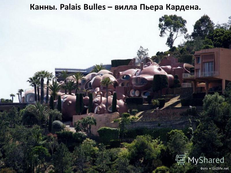 Канны. Palais Bulles – вилла Пьера Кардена.