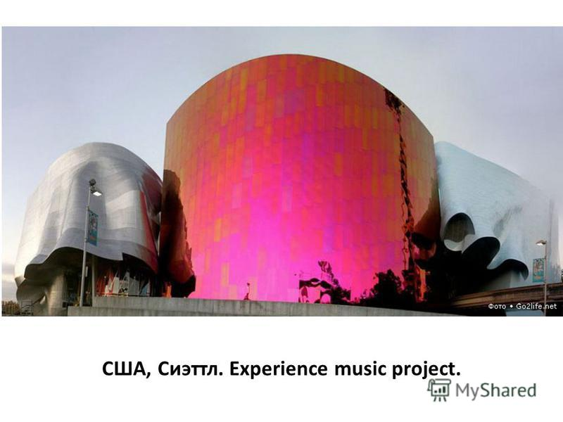 США, Сиэттл. Experience music project.