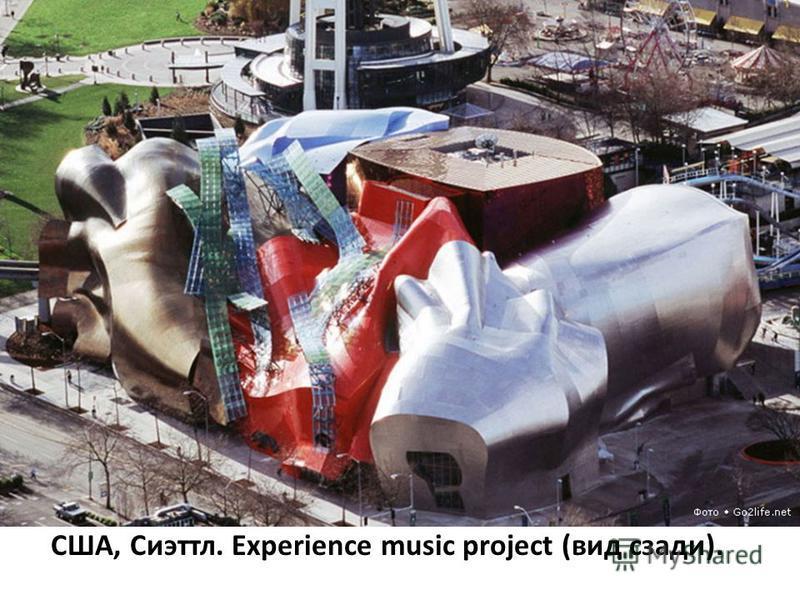 США, Сиэттл. Experience music project (вид сзади).