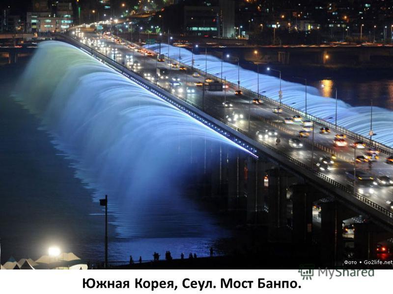 Южная Корея, Сеул. Мост Банпо.