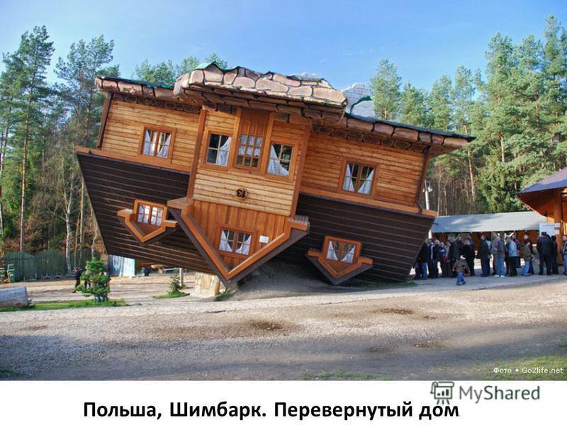 Польша, Шимбарк. Перевернутый дом.