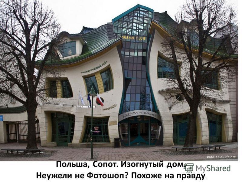 Польша, Сопот. Изогнутый дом. Неужели не Фотошоп? Похоже на правду.
