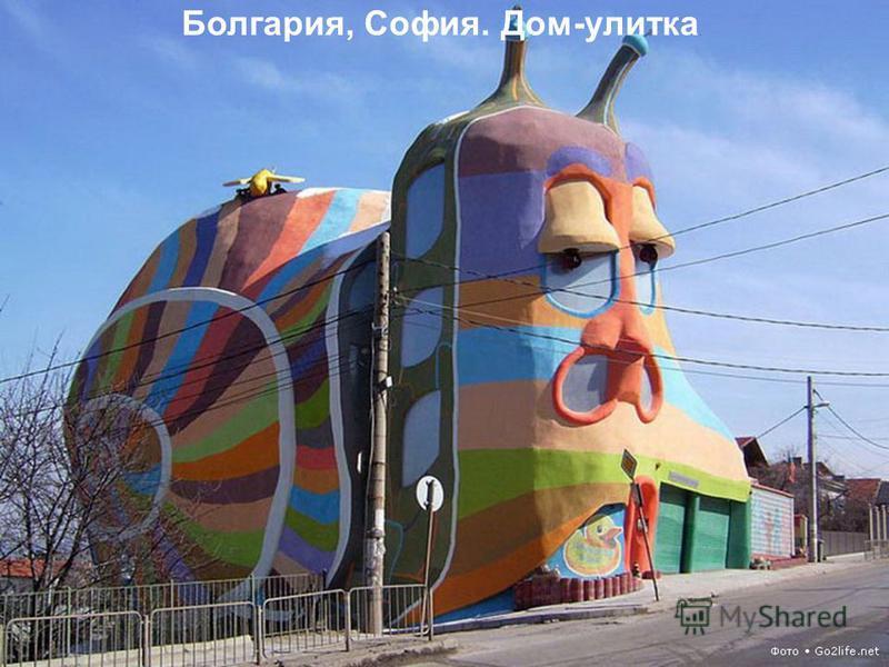 Болгария, София. Дом-улитка.