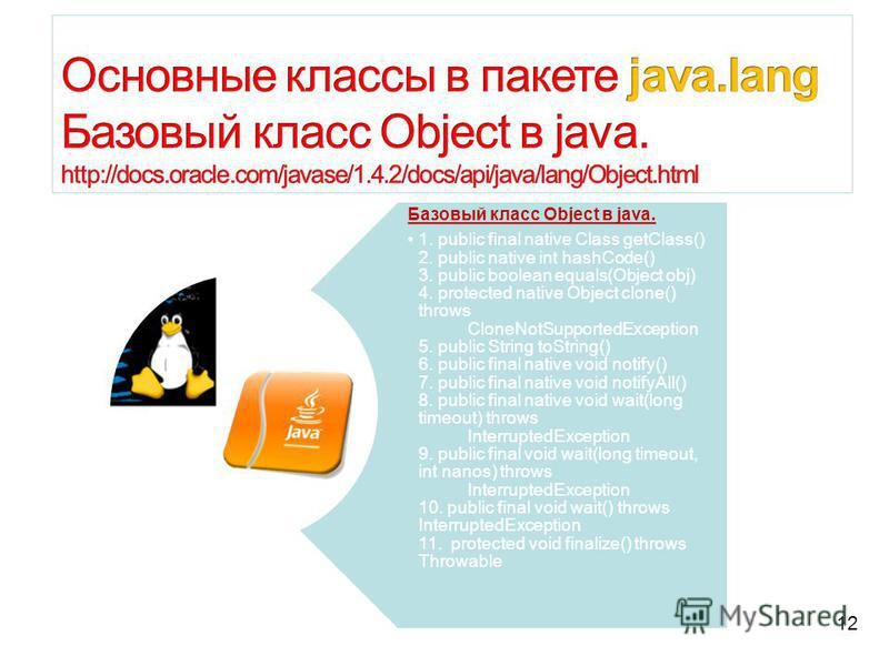 Базовый класс Object в java. 1. public final native Class getClass() 2. public native int hashCode() 3. public boolean equals(Object obj) 4. protected native Object clone() throws CloneNotSupportedException 5. public String toString() 6. public final