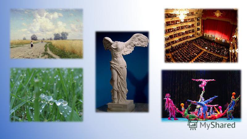 Искусство – часть духовной культуры человека, специфический род духовно- практического освоения мира.
