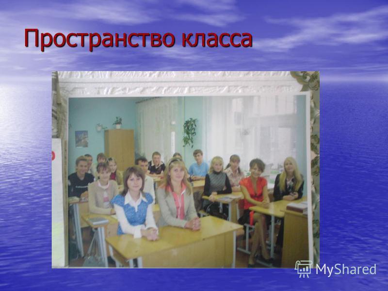 Пространство класса