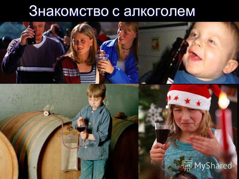Знакомство с алкоголем