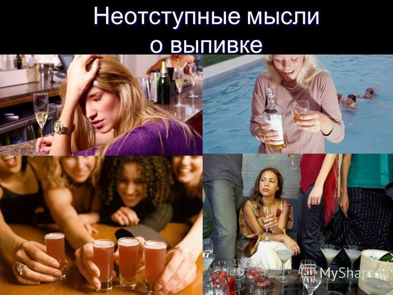Неотступные мысли о выпивке