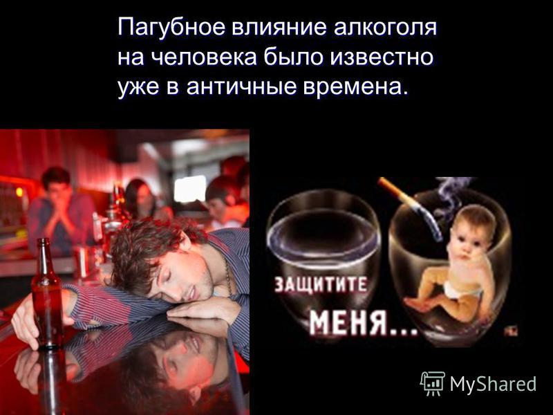 Пагубное влияние алкоголя на человека было известно уже в античные времена.