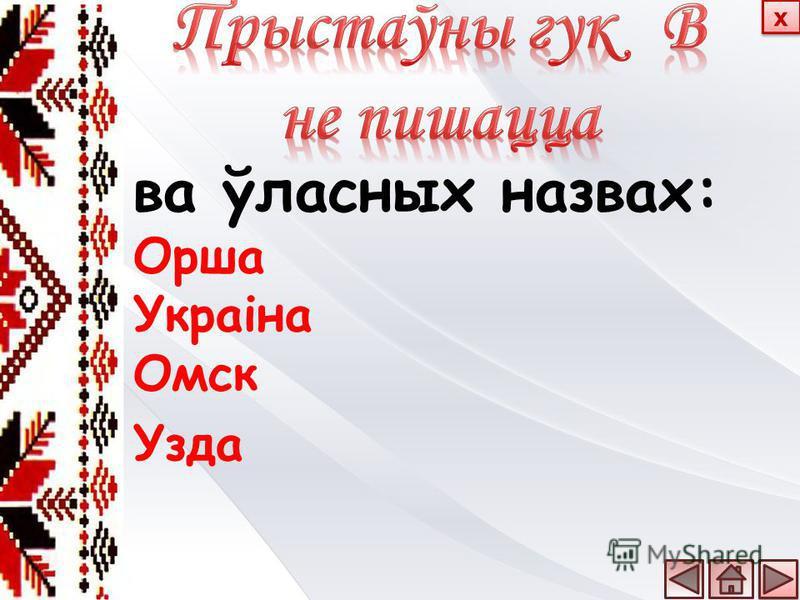 ва ўласных назвах: Орша Украіна Омск Узда х х