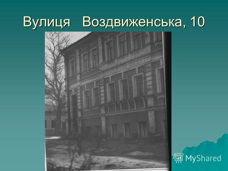 Вулиця Воздвиженська, 10