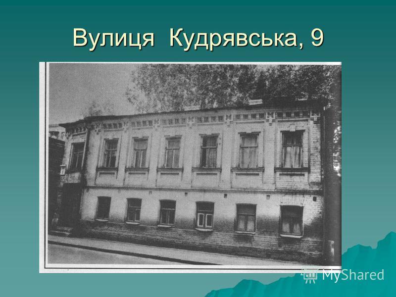 Вулиця Кудрявська, 9