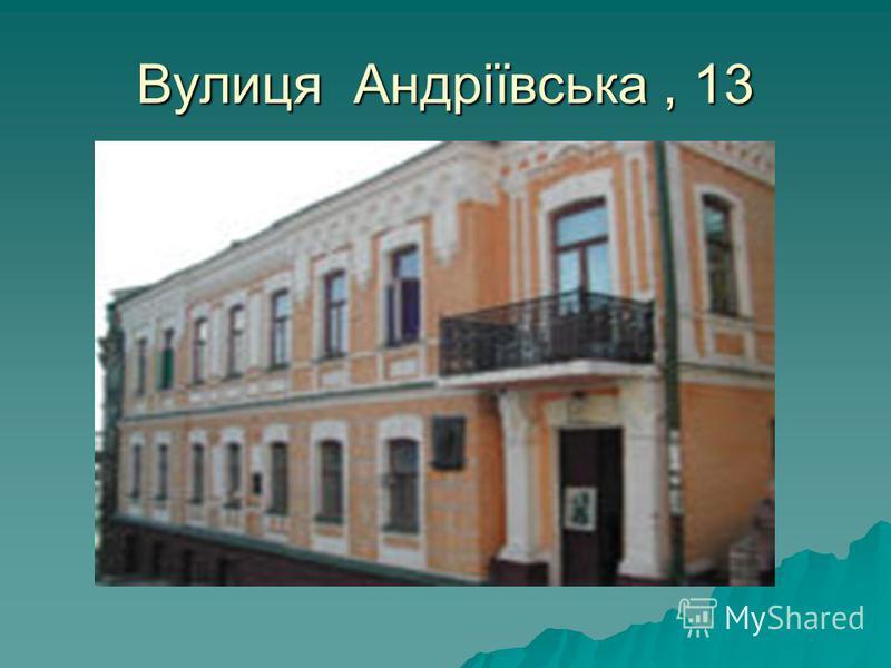 Вулиця Андріївська, 13