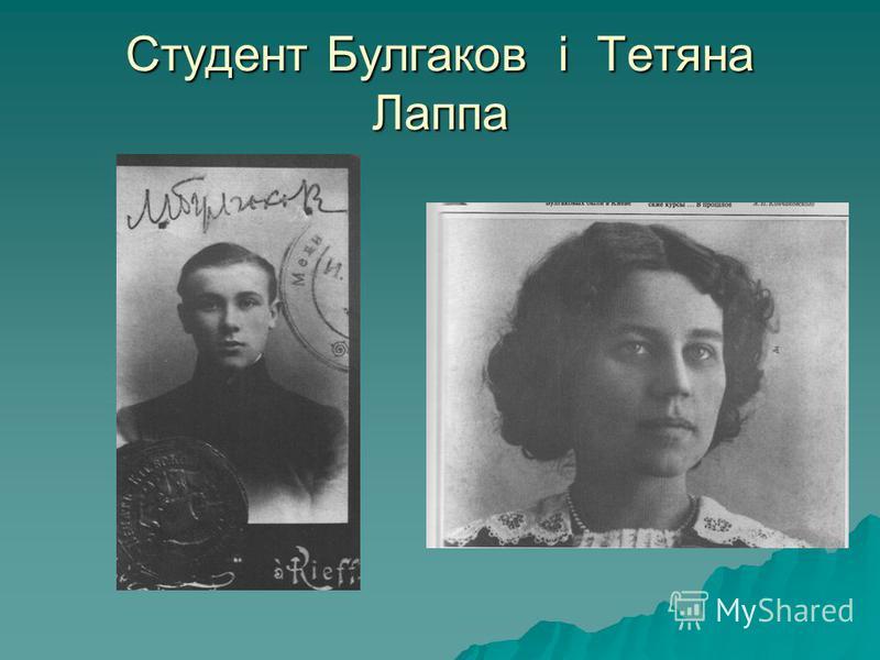 Студент Булгаков і Тетяна Лаппа