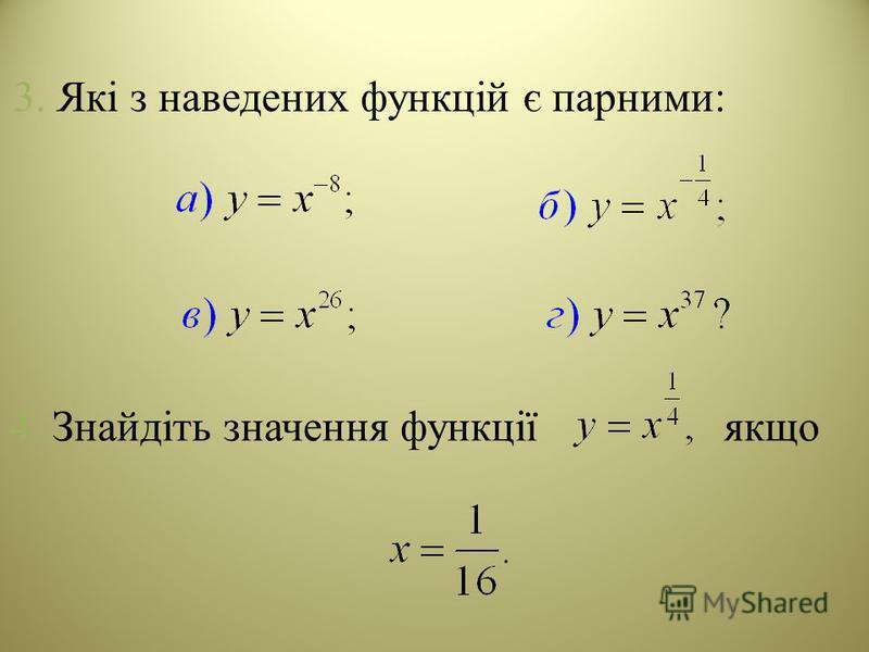 3. Які з наведених функцій є парними: 4. Знайдіть значення функціїякщо