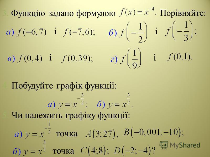 3. Функцію задано формулою Порівняйте: 4. Побудуйте графік функції: 5. Чи належить графіку функції: точка іі іі