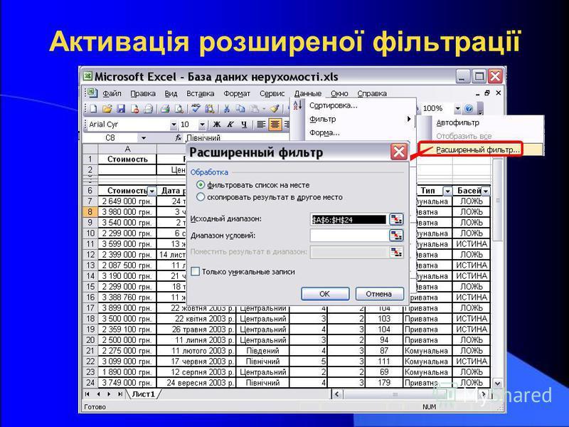 Активація розширеної фільтрації Вибір розширеного фильтра